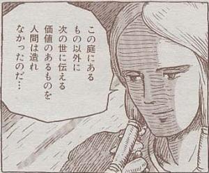 http://newrottenseascrolls.com/jp/pic/scene/7_P134.jpg